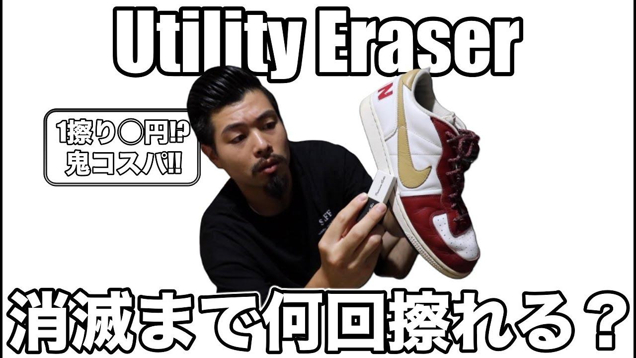 """【1擦り◯円!?】""""Utility Eraser""""消滅まで何回擦れるのか?【コスパ最強を証明】"""