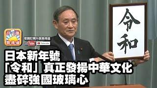 第四節:日本新年號「令和」真正發揚中華文化,小日本承傳大唐雄風,盡碎強國玻璃心,正體宇必須保存!  升旗易得道 2019年4月5日