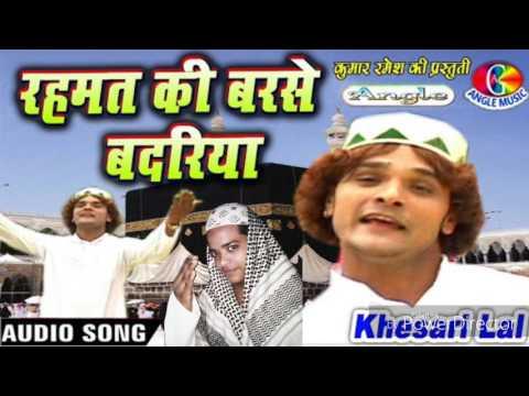रहमात बरसे by Khesari Lal Bhojpuri Super hit Ramzan song Khesari Lal Yadav 2017 Ramzan Mubarak Song