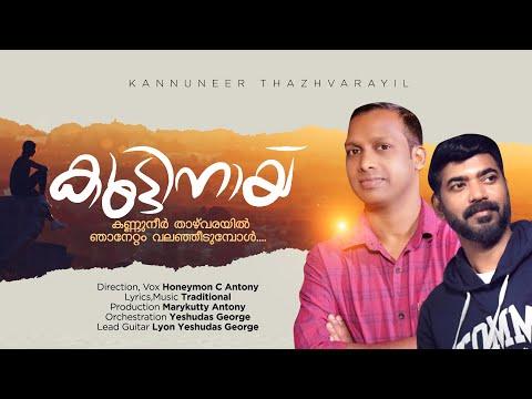 Kannuneer Thazhvarayil | കണ്ണുനീർ താഴ്വരയിൽ | Honeymon Yeshudas George | Top Tunes ♪ ©