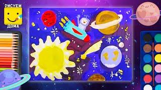 Как нарисовать космос - урок рисования для детей 4-10 лет. Дети рисуют космос поэтапно