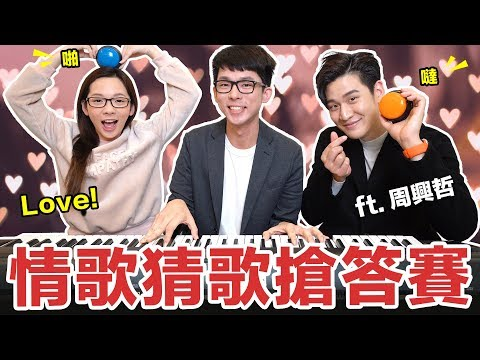 Love Song Challenge! 英文情歌搶答賽! feat. Eric周興哲