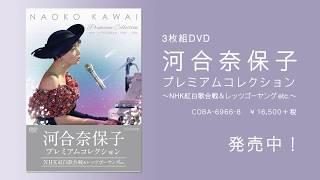 http://NAOKO-fanmeeting.com/ 2017年8月30日発売 3枚組DVD 『河合奈保...