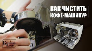 Как чистить профессиональную кофемашину (чистка группы, мойка стимера и корпуса)
