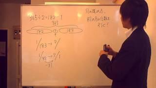 日暦算の問題part2。狂った日付の考え方を練習しましょう。