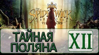 The Spiderwick Chronicles -  12  AMD By WEB