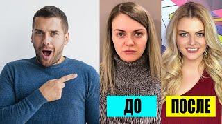 Мотивация До и после Как прическа влияет на внешность