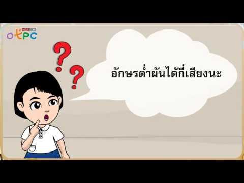 อักษรต่ำ - สื่อการเรียนการสอน ภาษาไทย ป.2