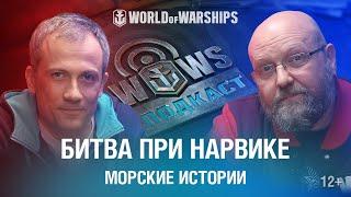 Подкаст Морские Истории | Два сражения у Нарвика | World Of Warships