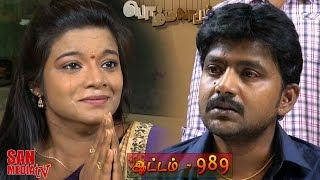 Bommalaatam 07-04-2016 Sun TV Serial