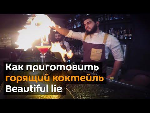 Как приготовить горящий коктейль Beautiful Lie