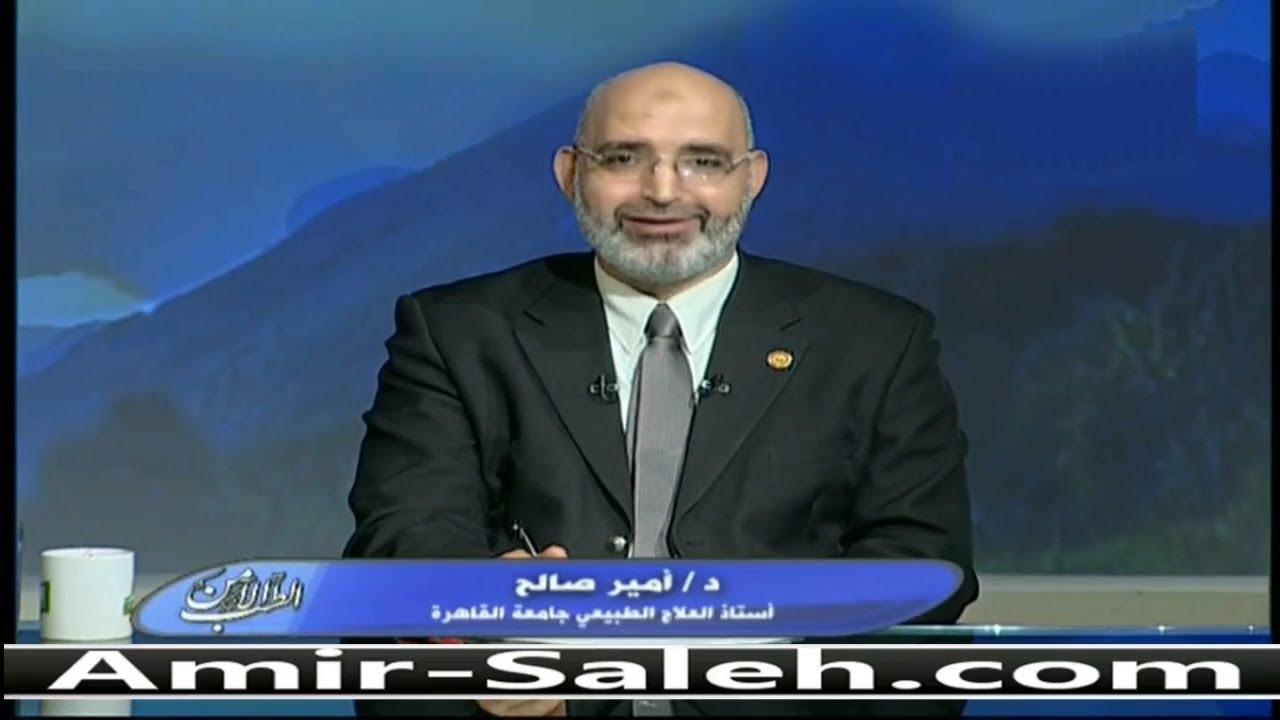 رد الدكتور أمير صالح على منكر الحجامة ودورها في العلاج