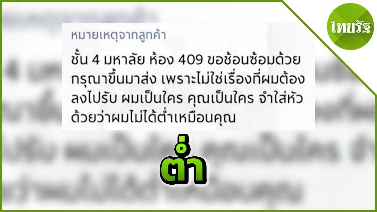 ดราม่าแกร็บฟู๊ด ถูกหยามอาชีพต่ำตม | 07-06-62 | ข่าวเช้าไทยรัฐ