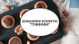 """Домашние конфеты """"Тоффифи"""" [sweet & flour]"""