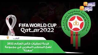 قرعة تصفيات كأس العالم 2022 تضع المنتخب المغربي في مجموعة
