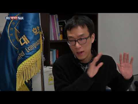 إقبال كبير من الكوريين الجنوبيين على تعلم اللغة العربية  - 16:22-2018 / 2 / 18
