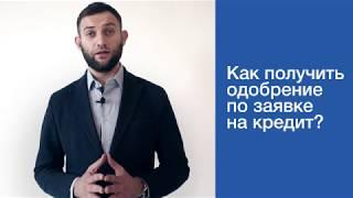видео Займ на погашение долга: ставки и условия, онлайн-заявка и отзывы