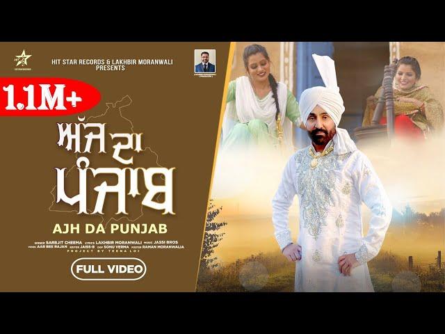 Ajj Da Punjab (Official Video) Sarbjit Cheema || Latest Punjabi Song 2021|| Hit Star Records ||