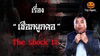The Shock เดอะช็อค เรื่อง เชือกผูกคอ ออกอากาศพุที่ 16 มกราคม 2562