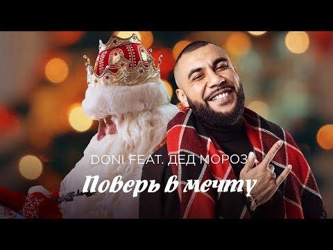Doni feat. Дед Мороз — Поверь в мечту (официальное Новогоднее поздравление)
