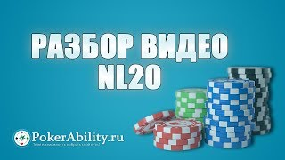 Покер обучение | Разбор видео NL20