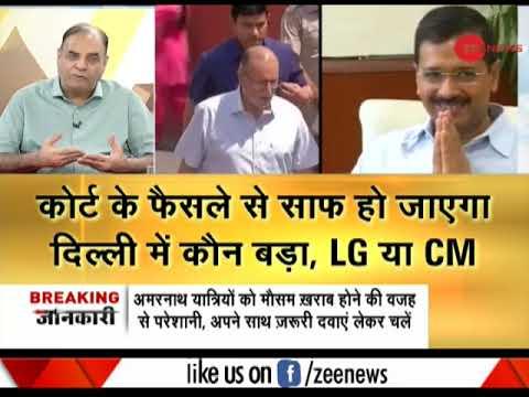 Supreme Court to deliver verdict on Centre-Delhi tussle shortly Mp3