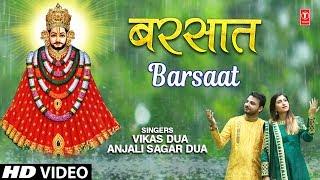 बरसात I Barsaat I Khatu Shyam Bhajan I VIKAS DUA, ANJALI SAGAR DUA I Devi Bhajan, Full HD Song