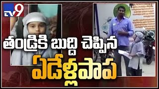 7 year girl files complaint against father for not building toilet - TV9