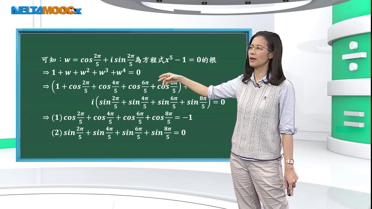 高中 數學 吳汀菱 三角函數 複數的幾何意涵 1的n次方根性質 1080 0707 - YouTube