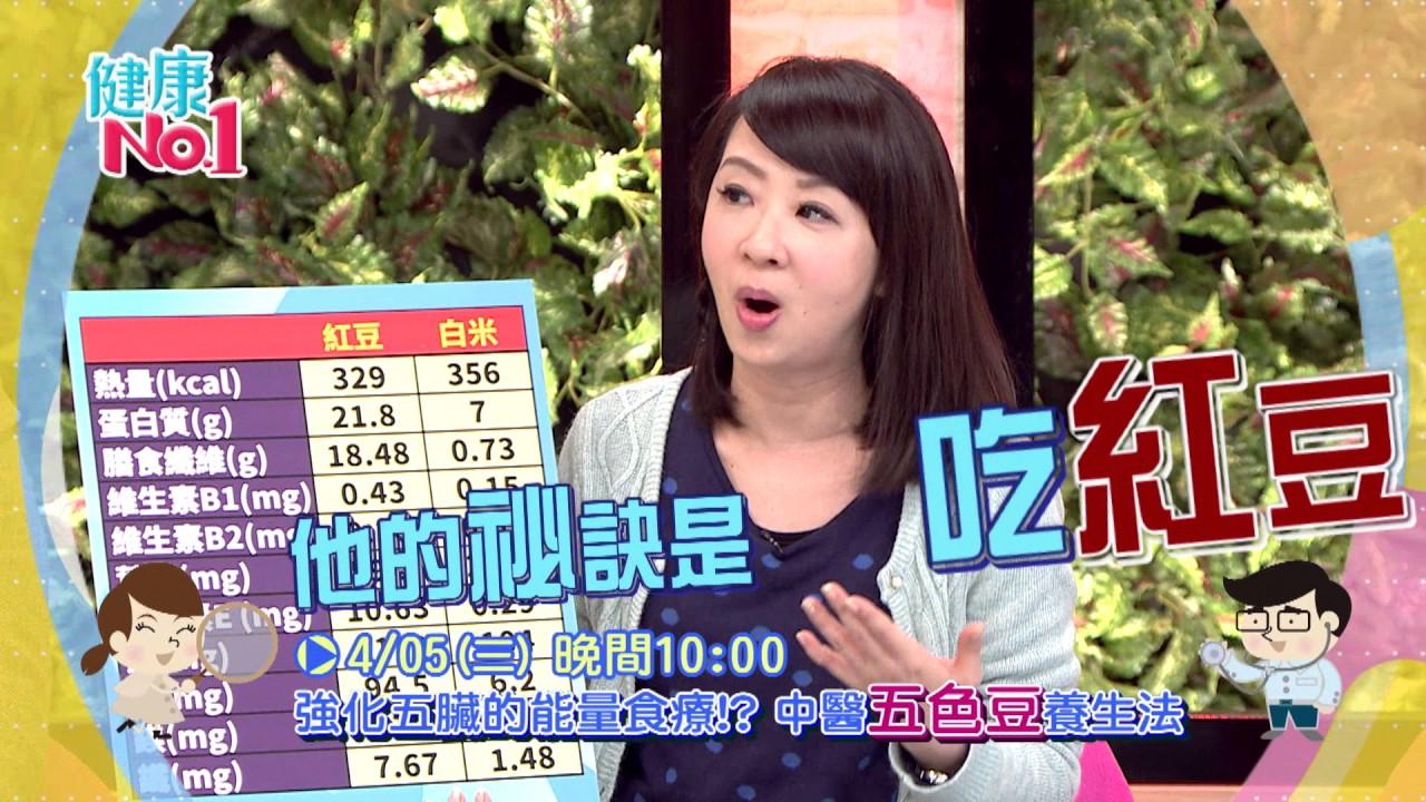(GTV健康NO.1) 強化五臟的能量食療!? 中醫五色豆養生法 - YouTube