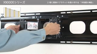 ソニー 液晶テレビ ブラビア(X9000Eシリーズ KJ-65X9000E) 壁掛け設置方法(壁掛けユニット SU-WL820使用) thumbnail