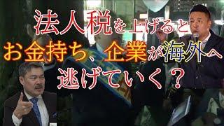 N国党・立花孝志の経済論「山本太郎はバカ、法人税を上げたら金持ちはみんな海外へ逃げますよ」お勉強されてる皆でファクトチェック!れいわ新選組