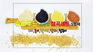 슈퍼푸드 건강밥 잡곡세트 5형제(귀리, 홍미, 찰기장,…
