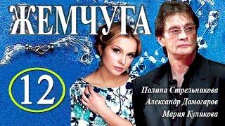 Жемчуга 12 серия - Русские новинки фильмов - Краткое содержание