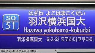 【速報】 羽沢横浜国大駅 新駅開業式典 / 相模鉄道