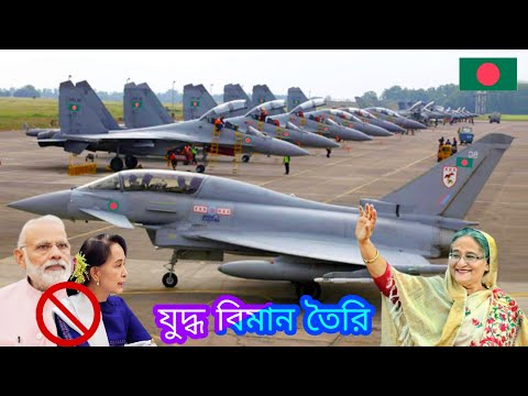 যুদ্ধ বিমান তৈরির কাজ শুরু করছে বাংলাদেশ || Bangladesh Will Build Its Own Aircraft From 2021