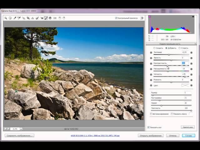 Обработка пейзажных фотографий.mp4