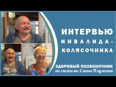 ИНТЕРВЬЮ  инвалида-колясочника Николая Субботова, пациента Елены Плужник