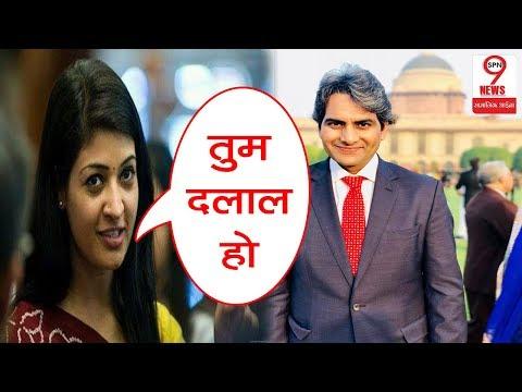 KATHUA CASE: ALKA LAMBA ने SUDIR CHAUDHARY को खबरो का दलाल क्यों कहा...?