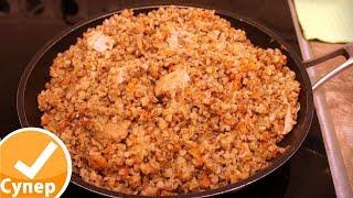 ГРЕЧКА ПО ЦАРСКИ! С мясом курицы на сковороде. Что приготовить на ужин быстро