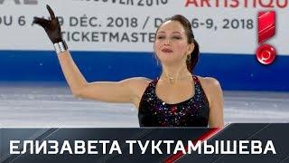Короткая программа Елизаветы Туктамышевой. Гран-при Канады 2018