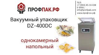 Напольная вакуумная упаковочная машина DZ 400DC для вакуумной упаковки мяса овощей колбасной нарезки(ПОДРОБНОСТИ НА НАШЕМ САЙТЕ: Наш сайт: http://profpak.com/ ПрофПак.рф www.profpak.com +7 (903) 453-34-38 +7 (961) 317-63-30 + 7 (951) ..., 2014-02-26T15:06:18.000Z)