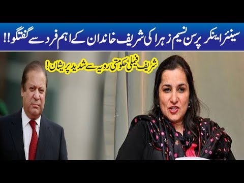 Govt Responsible For Nawaz Sharif Health! | Nasim Zahra Exclusive Talk With Sharif's Family Member thumbnail