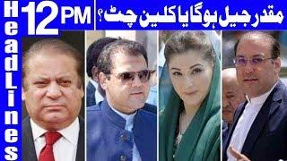 Nawaz Sharif, Maryam's Fate on The Line as Avenfield Verdict | Headlines 12 PM | 6 July | Dunya News