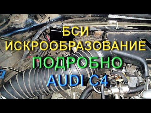 Искра - блок БСИ - Audi 2.8 (AAH) - 2.6 (ABC) Подробно - Тесты