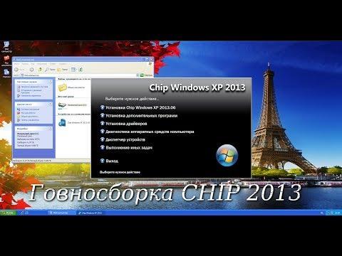 Говносборка CHIP 2013 на основе Windows Xp