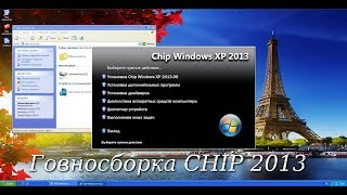 Говносборка CHIP 2013 на основе windows xp