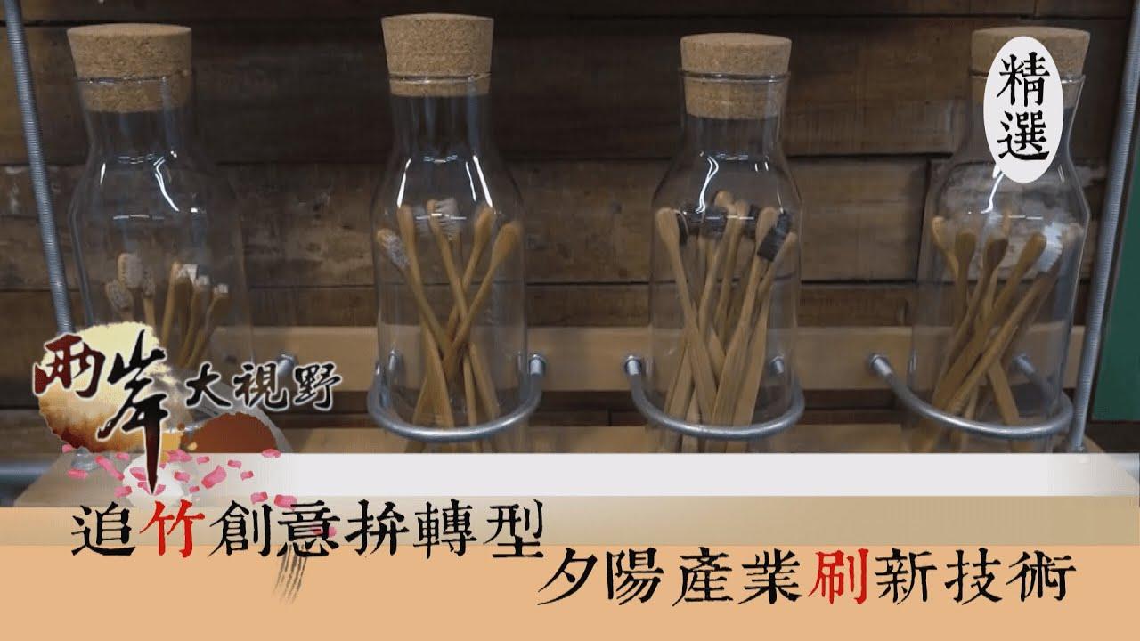 追「竹」創意拚轉型 夕陽產業「刷」新技術