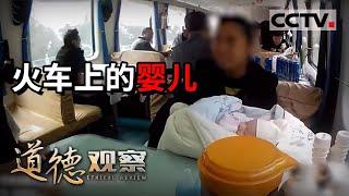 《道德观察(日播版)》 20201230 火车上的婴儿  CCTV社会与法 - YouTube