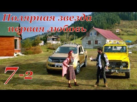 7 серия сериал Полярная звезда ПЕРВАЯ ЛЮБОВЬ фрагмент 2 субтитры HD Trailer (English Subtitles)